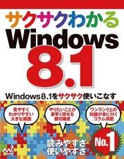 サクサクわかるWindows 8.1
