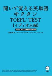 [無料音声DL付]聞いて覚える英単語キクタンTOEFL(R) TEST【イディオム編】