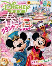 ディズニーファン2019年3月号増刊 春 東京ディズニーリゾート35周年グランドフィナーレ大特集号