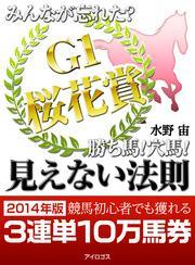 「みんなが忘れた?競馬G1勝ち馬! 穴馬!見えない法則」Vol.3桜花賞2014