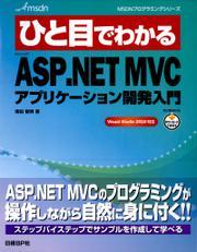ひと目でわかるMicrosoft ASP.NET MVCアプリケーション開発入門