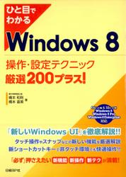 ひと目でわかるWindows 8 操作・設定テクニック厳選200プラス!