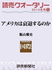 読売クオータリー選集2014年冬号1 ・アメリカは衰退するのか 飯山雅史