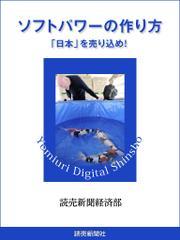 ソフトパワーの作り方 「日本」を売り込め!