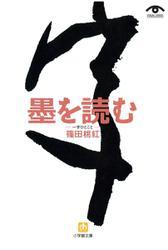墨を読む 一字ひとこと(小学館文庫)