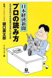 日本経済新聞 プロの読み方(小学館文庫)