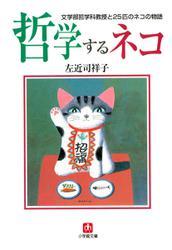 哲学するネコ 文学部哲学科教授と25匹のネコの物語(小学館文庫)