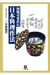 四條司家直伝 日本料理作法(小学館文庫)