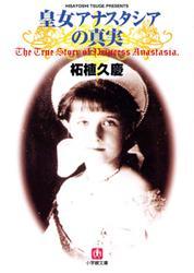 皇女アナスタシアの真実(小学館文庫)