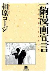一齣漫画宣言(小学館文庫)
