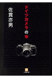ドイツカメラの本(小学館文庫)