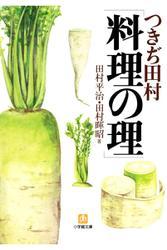 つきぢ田村「料理の理」(小学館文庫)