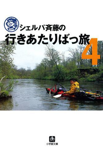 シェルパ斉藤の行きあたりばっ旅(4)(小学館文庫)