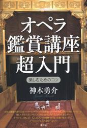 オペラ鑑賞講座 超入門