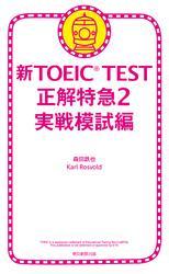 新TOEIC TEST 正解特急2 実戦模試編
