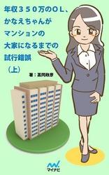 年収350万のOL、かなえちゃんがマンションの大家になるまでの試行錯誤 (上)