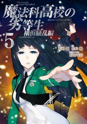 魔法科高校の劣等生 横浜騒乱編