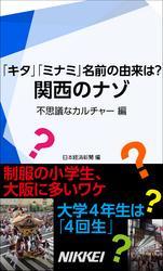 関西のナゾ 不思議なカルチャー編 「キタ」「ミナミ」 名前の由来は?