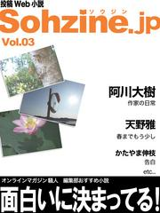 投稿Web小説『Sohzine.jp』Vol.3
