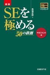 新版 SEを極める50の鉄則 マネジメント編(日経BP Next ICT選書)