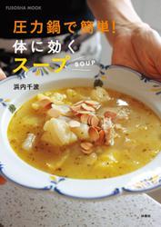 圧力鍋で簡単!体に効くスープ