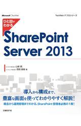ひと目でわかるSharePoint Server 2013