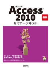 Microsoft Access 2010 基礎 セミナーテキスト