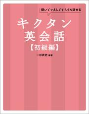 [無料音声DL付]キクタン英会話【初級編】