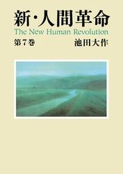 新・人間革命7