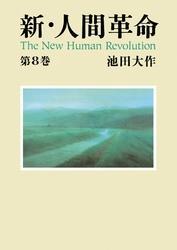 新・人間革命8