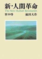 新・人間革命10