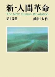 新・人間革命15