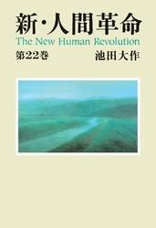 新・人間革命22