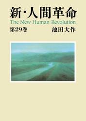 新・人間革命29