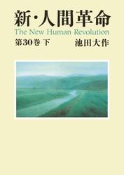新・人間革命30下