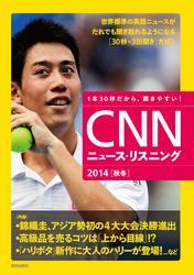 CNNニュース・リスニング2014[秋冬]
