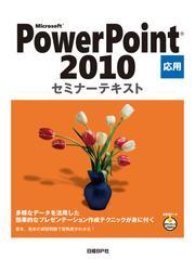 Microsoft PowerPoint 2010 応用 セミナーテキスト