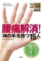 2014最新版 腰痛解消!「神の手」を持つ15人