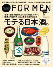 Hanako FOR MEN vol.10 モテる日本酒。