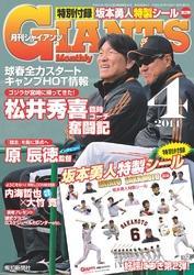 月刊ジャイアンツ2014年4月号