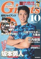 月刊ジャイアンツ2014年10月号