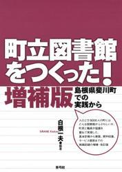 町立図書館をつくった! 島根県斐川町での実践から 増補版