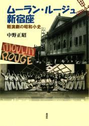 ムーラン・ルージュ新宿座 : 軽演劇の昭和小史