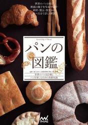 パンの図鑑