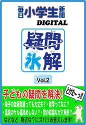 疑問氷解vol.2