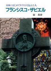 フランシスコ・ザビエル 日本にはじめてキリストを伝えた人