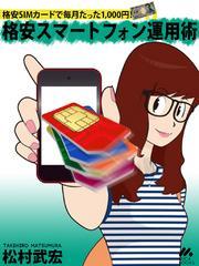 格安スマートフォン運用術 格安SIMカードで毎月たった1000円
