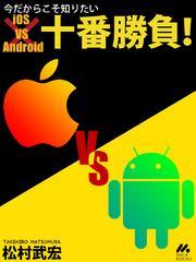 今だからこそ知りたいiOS vs Android十番勝負