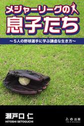 メジャーリーグの息子たち 5人の野球選手に学ぶ謙虚な生き方