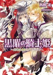 黒曜の騎士姫【イラスト付】 ~月花の剣は手折られて~